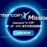 IntercoinX   登録方法〈携帯版〉