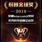 ICB walletの取引所であるIntercoinXが「優秀技術金融企業賞」を受賞し、インテリジェント金融の時代へ