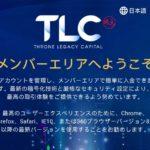 TLC×IBH  登録の仕方