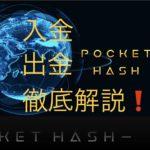 ポケットハッシュ  【入金  出金 】 PHTの買い方を徹底解説!