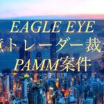 EAGLE EYE 【FX投資】億トレーダーによる裁量のPAMM案件