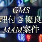GMS【FX投資】優良EAによるMAM案件